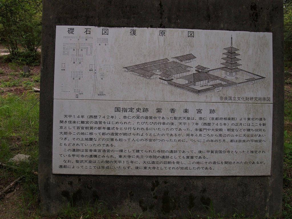 s-幻の紫香楽宮