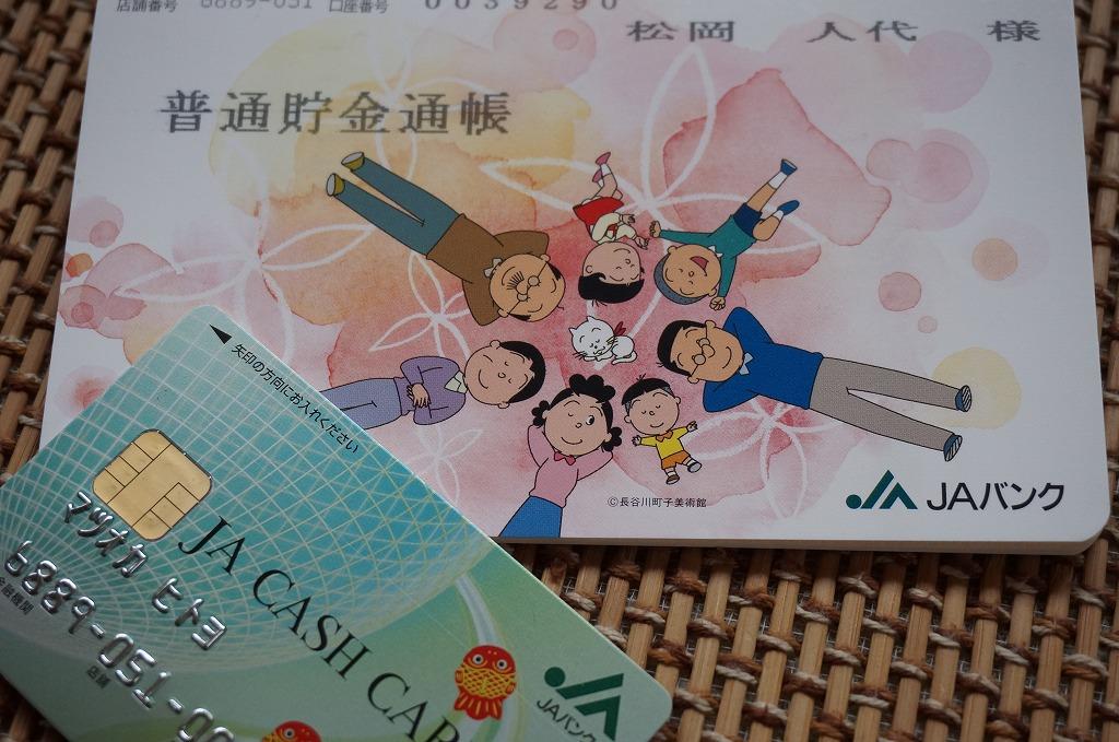 s-通帳&カード