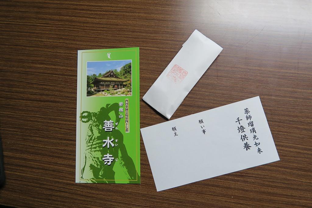 日刊湖南市_千灯会について (3)