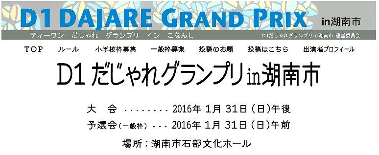 s-20160114_1
