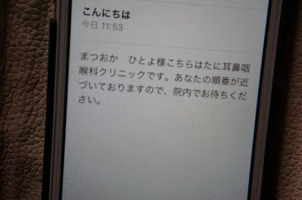 【送られてきたメール】