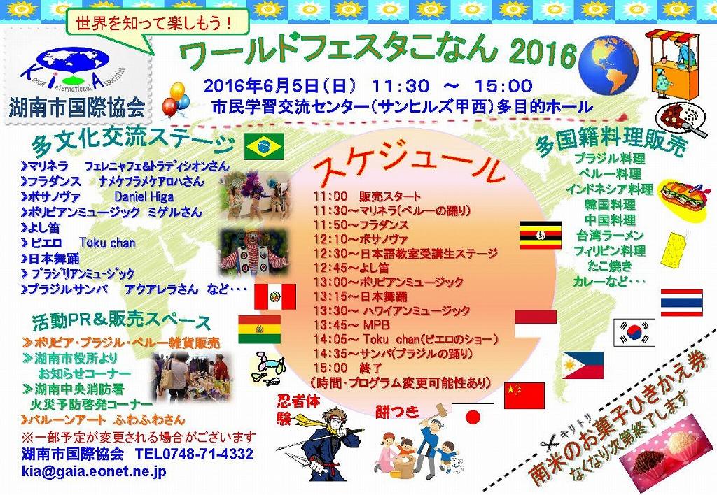 s-日本語 ワールドフェスタこなん チラシ Ver.2016-1