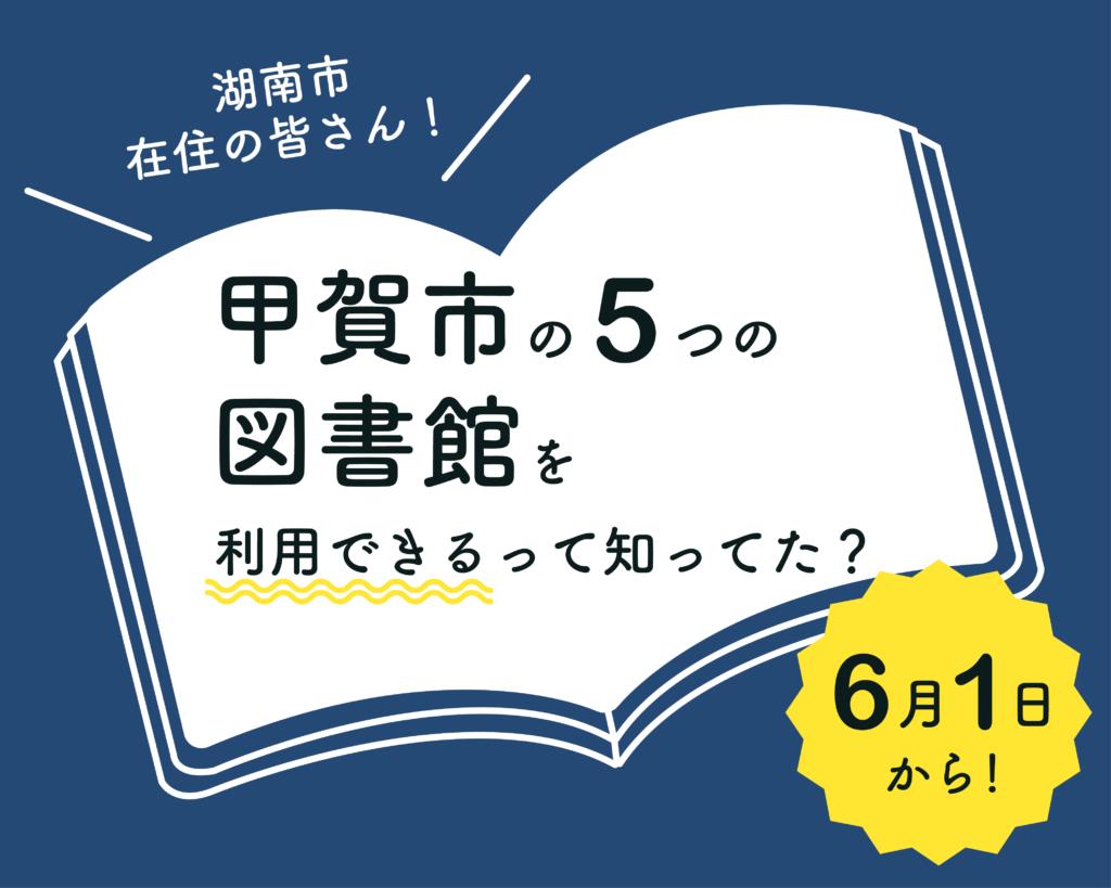 湖南市在住の皆さん!甲賀市の5つの図書館を利用できるって知ってた?6月1日から!