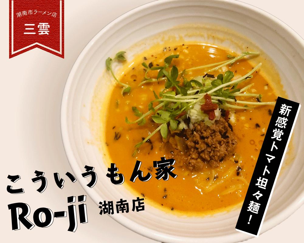 こういうもん家 Ro-ji 湖南店 新感覚トマト坦々麺!