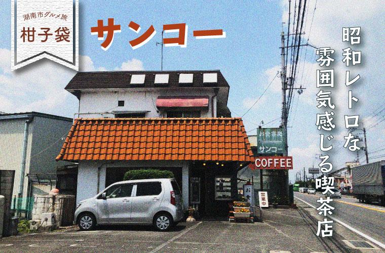 湖南市グルメ旅 昭和レトロな雰囲気を感じる喫茶店 サンコー