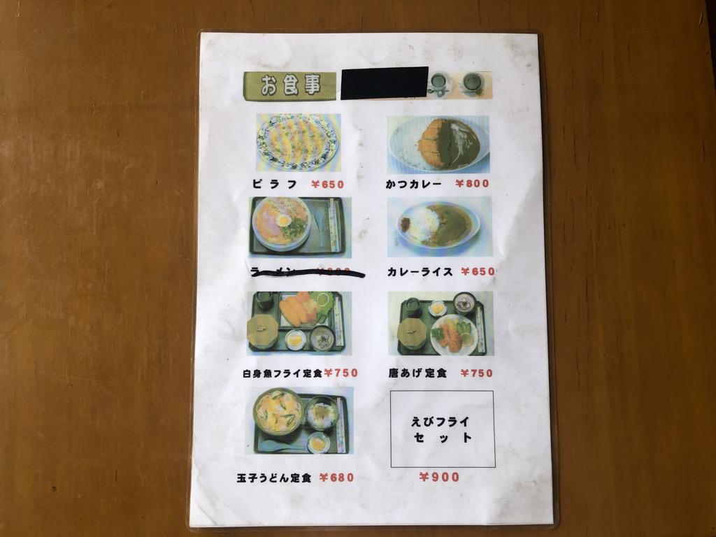 サンコーお食事メニュー1
