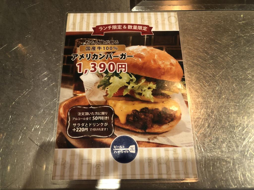 アメリカンバーガー メニュー