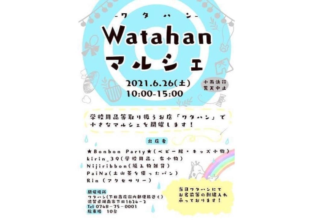 6月26日に湖南市で開催されるワタハンマルシェのチラシ