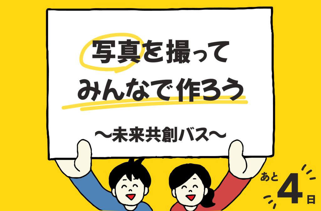 写真を撮ってみんなで作ろう〜未来共創バス〜