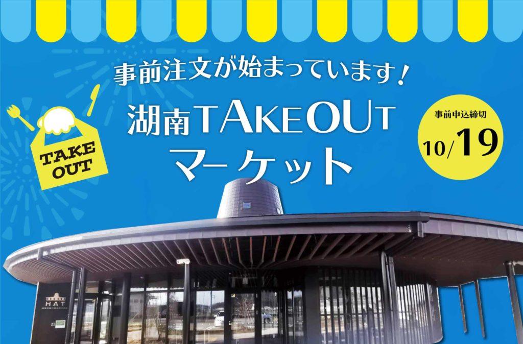 10/19まで!「湖南TAKEOUTマーケット」事前注文が始まっています!